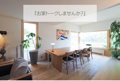 『ちょっとお家トークしませんか?』富士見台モデルハウスBessoALTANA