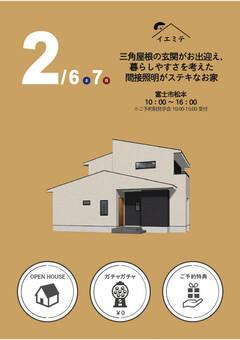 【2月イエミテVol.1in富士市松本】三角屋根の玄関がお出迎え、暮らしやすさを考えた間接照明がステキなお家