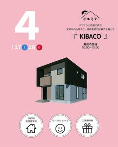 セミオーダー住宅【KIBACO】完成見学会  & ちびっこワークショップ