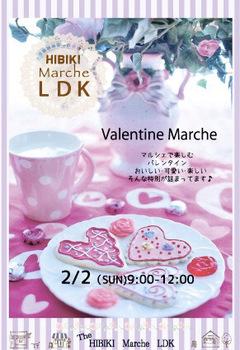HIBIKI Marche LDK バレンタインマルシェ