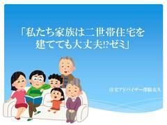 【貸切orオンライン】私たちの家は二世帯住宅を建てても大丈夫?!