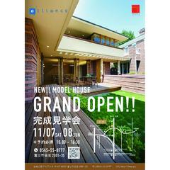 ついにオープン!! 新モデルハウス 完成見学会