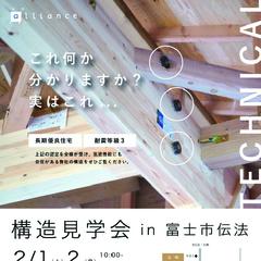 高気密・高断熱の秘密を全て公開!!|構造見学会