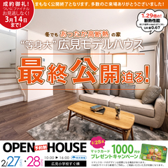 \最終公開迫る/冬でもあったか高断熱の家!等身大モデルハウス@富士市