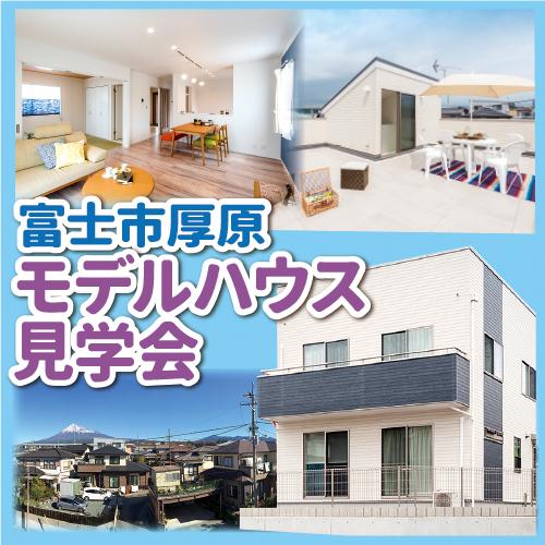 モデルハウスオープン【富士市厚原】絶景富士山ビュー!屋上庭園や家事ラク動線が魅力のモデルハウス