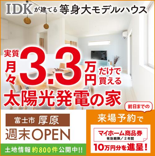 富士市厚原モデルハウス 太陽光発電搭載!実質負担3.3万円の家