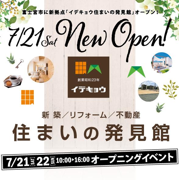 富士宮市に新拠点「イデキョウ住まいの発見館」オープン!