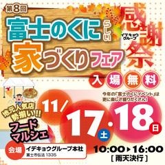 お客様感謝祭イベント「第8回 富士のくにらしい家づくりフェア」