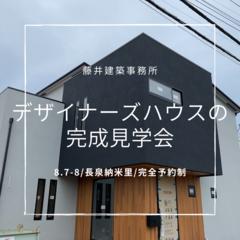 【完全予約制】デザイナーズハウスの完成見学会@長泉納米里
