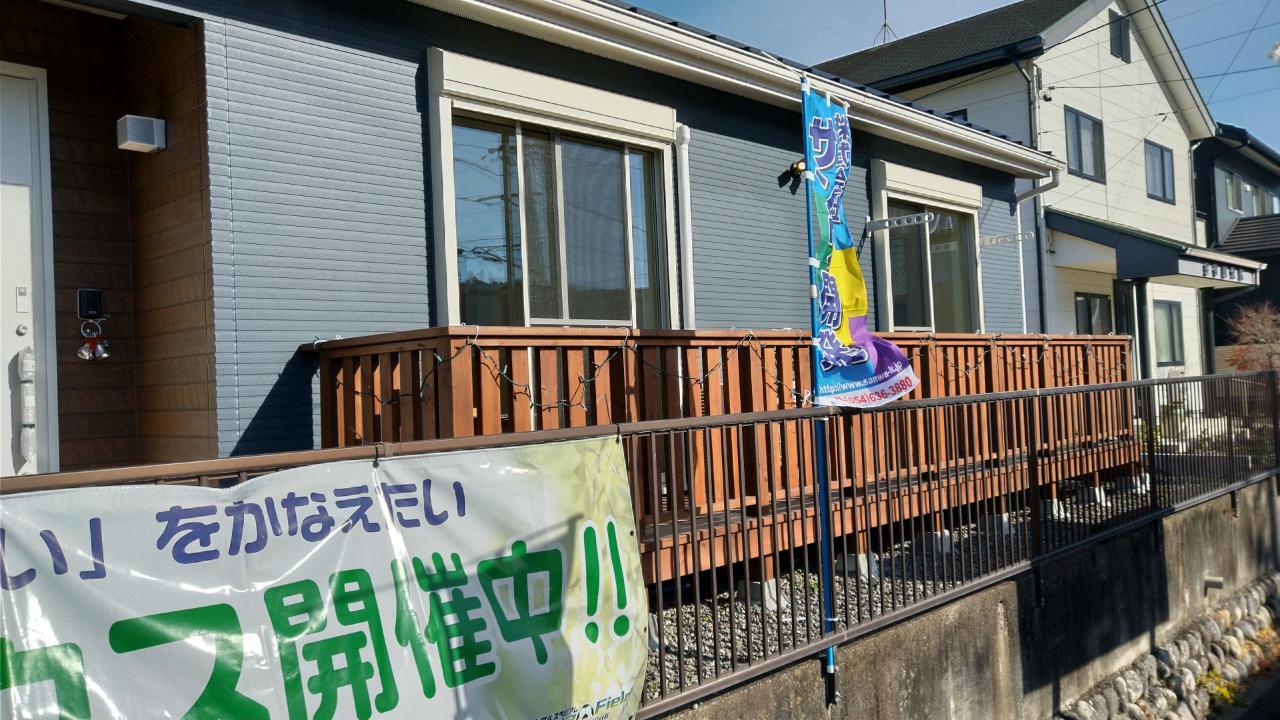 【新春初売り】スーパービックから徒歩2分の平屋 建売物件見学会@島田市金谷