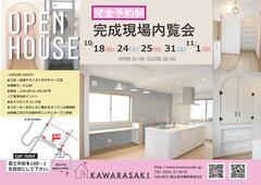 【完全予約制】富士市岩本の家