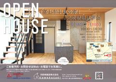 【完成現場見学会】~富士市中丸の家~【2月6日・7日】