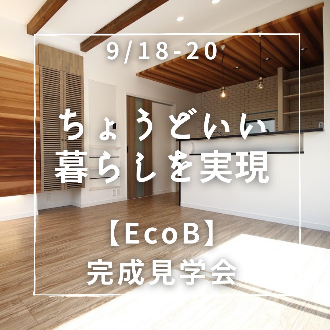 【9/20まで】便利で家事楽、快適で経済的な『EcoB Style』【完成見学会】