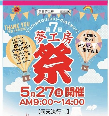 第7回夢工房祭り開催のお知らせ