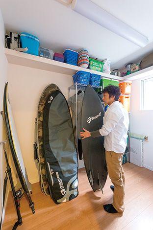 納戸部分は、実質はご主人の趣味空間。平日の早朝 にサーフィンに行くというほどサーフィン好きで、他にも釣りやアウトドアなどの 用具を収納している