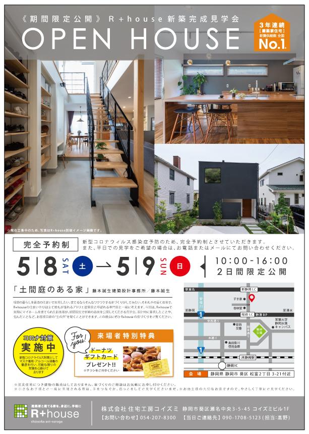 """理想の住まいをカタチに!『建築家とつくる高性能なデザイナーズ住宅""""R+house""""』が完成"""