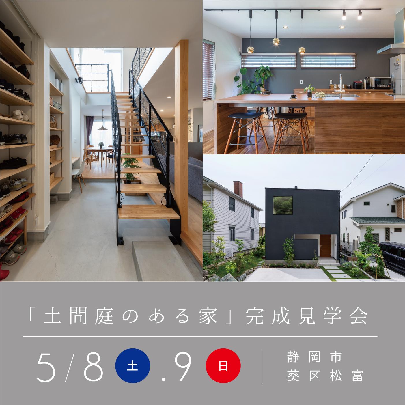 【 土間庭のある家 】5/8(土)・9(日)完成見学会開催!@静岡市葵区|《完全予約制》