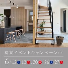 【静岡でかっこいい家を建てるなら】建築家と建てるR+houseのモデルハウスが遂にOPEN!!《初夏キャンペーン中!》
