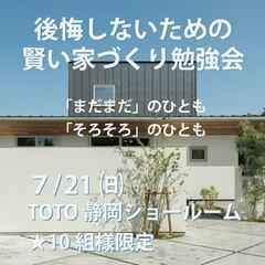 """【相談会】""""R+house"""" でつくる理想の住まい"""