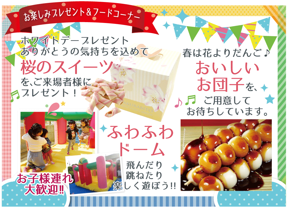 【3月17・18日】ママへ贈る家 比較見学会開催!【富士宮市】