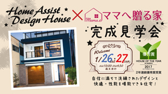 【1月26・27日】 自信に満ちて洗練されたデザインと快適・性能を堪能できる住宅 完成見学会開催!
