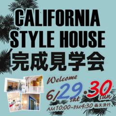 「CALIFORNIA STYLE HOUSE」完成見学会開催!