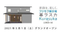 5/1(土)~5(水)展示場「暮ラスカ*五貫島の家」グランドオープン!