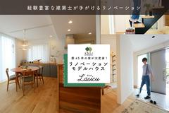 【常時開催】築45年の家が大変身!リノベーションモデルハウスLasicu@富士見台