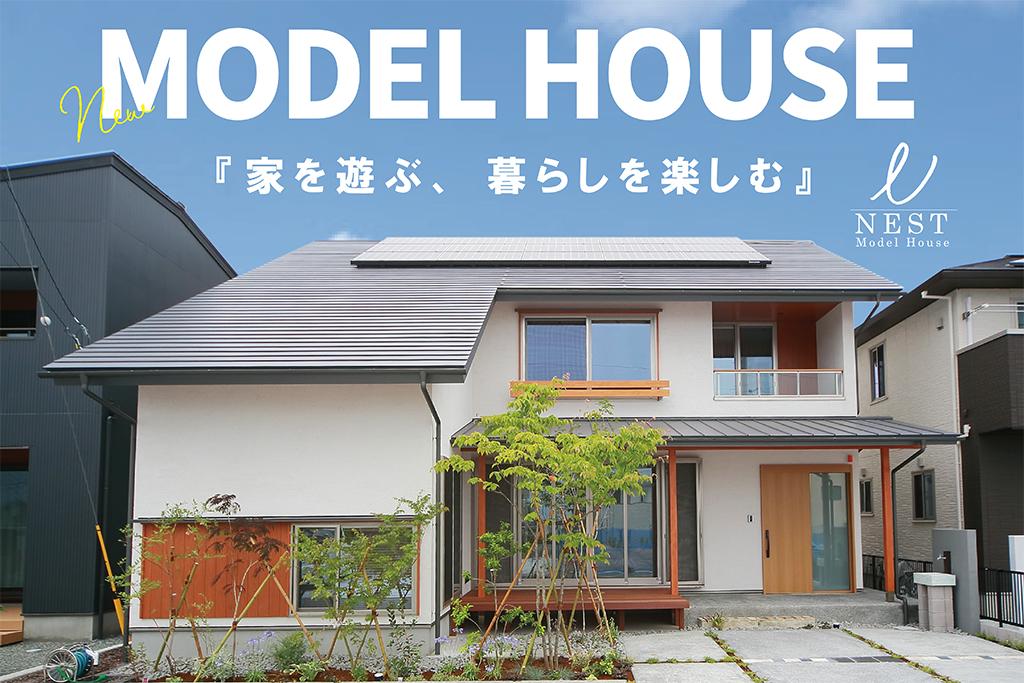 ≪宿泊体感も受付中≫最高級の木のおうちモデルハウスNEST@富士市中里