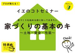 《家づくり初心者歓迎!》イエのコトセミナー【家づくりの基本のキ】@富士市中里