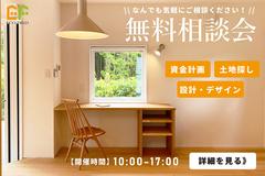 【家づくり初心者の方へ】無料相談会開催!