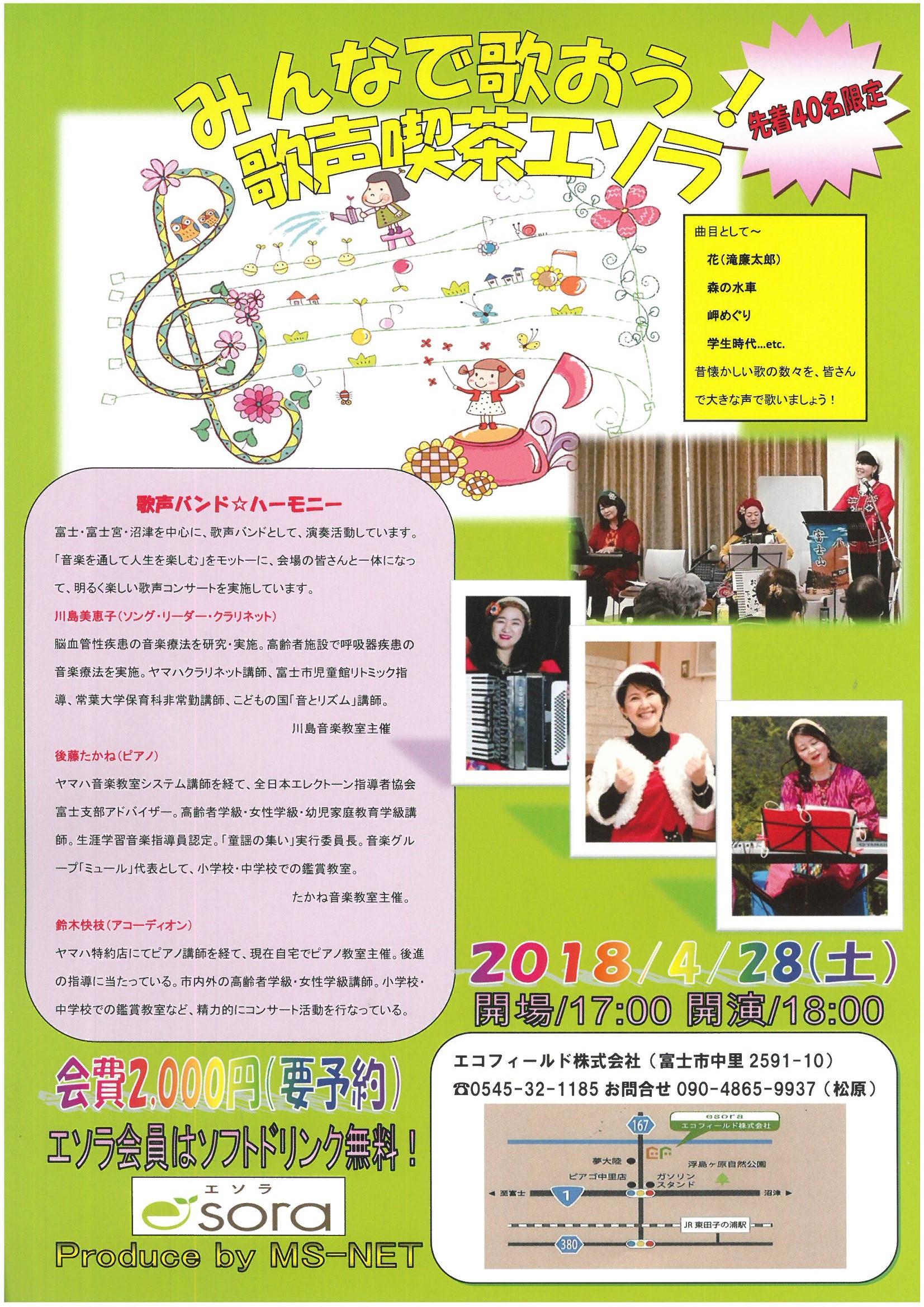 【esora MUSIC】~みんなで歌おう!歌声喫茶エソラ~