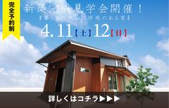 【富士市厚原】 特許工法Air断工法の家 ~暮らしの中心に坪庭のある家~