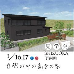 自然を近くに感じる、身の丈サイズの開放的な家