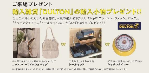 輸入雑貨『DULTON』の輸入小物プレゼント!!
