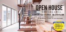 「土間と空間を楽しむ家」 富士市中之郷 見学会開催中です♪♪