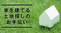 ■土地探し相談会■