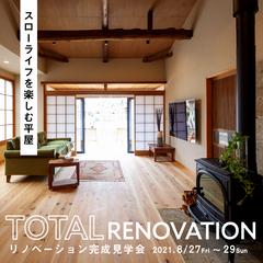 【リノベーション完成見学会】スローライフを楽しむ平屋