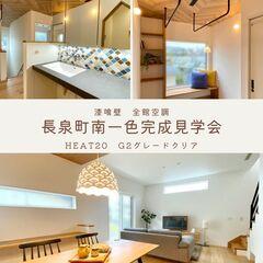OPEN HOUSE in 長泉「漆喰壁に全館空調 HEAT20 G2グレードのサスティナブルな住まい」