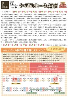 シエロホーム通信 3月4月号