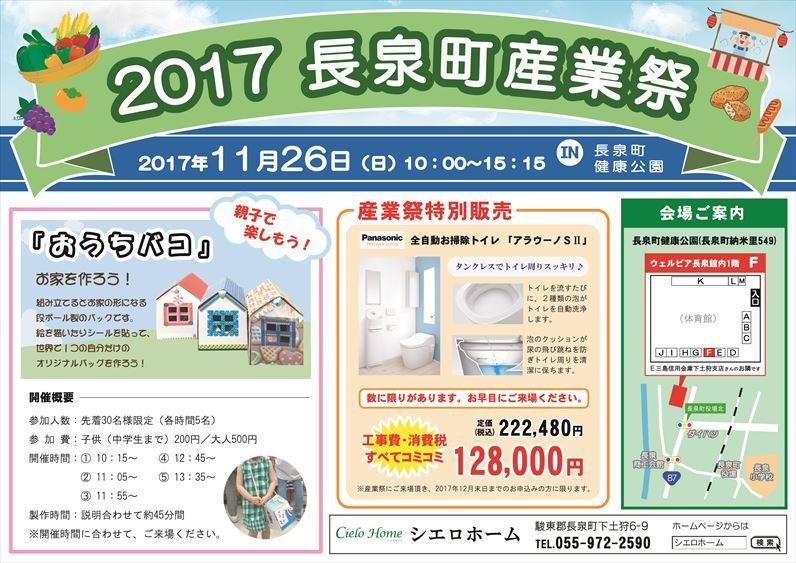 2017 長泉町産業祭