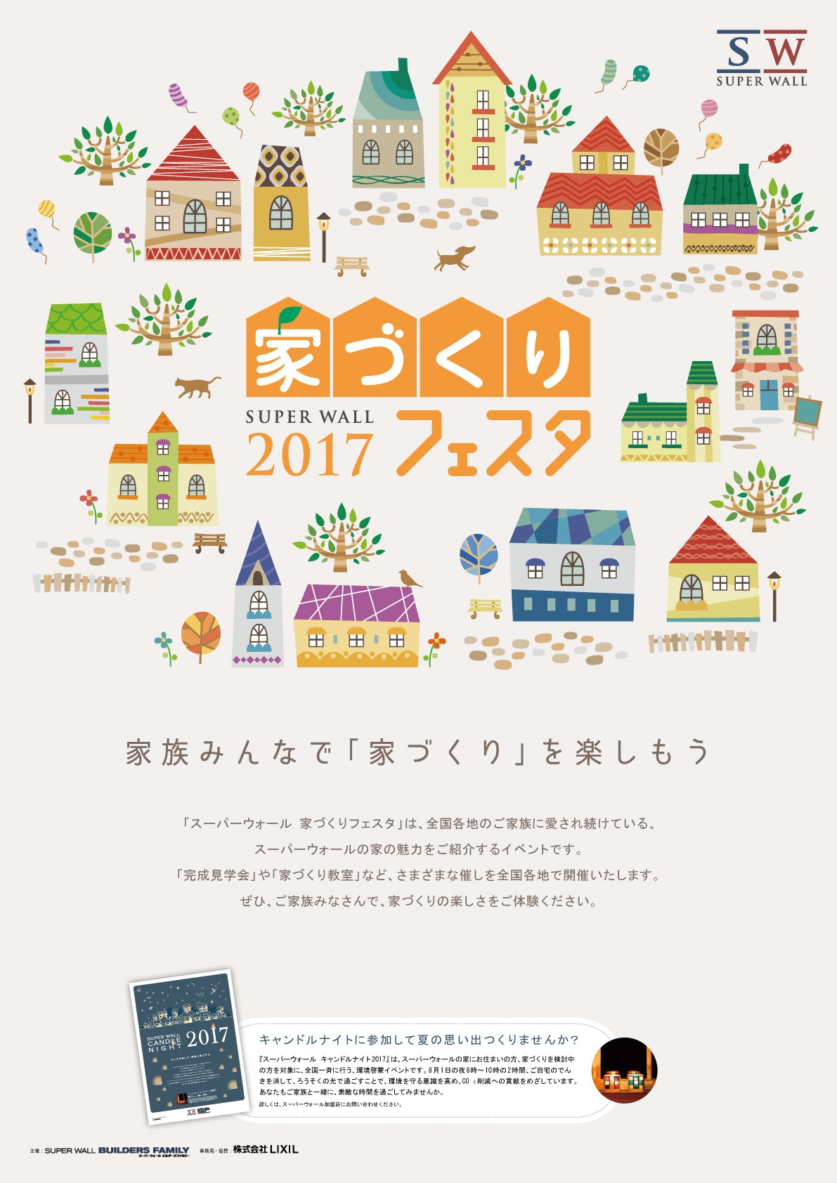 ★SAWADA家づくりフェスタ2017★