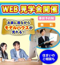 【安心・安全】WEB見学会 開催!!