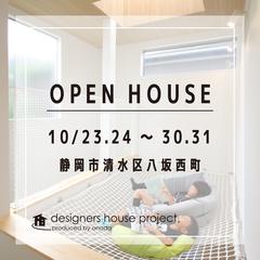 OPEN HOUSE  【静岡市清水区八坂西町A】R3.10完成