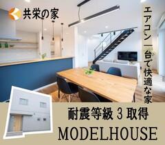 エアコン1台で快適な モデルハウス!@清水区永楽町