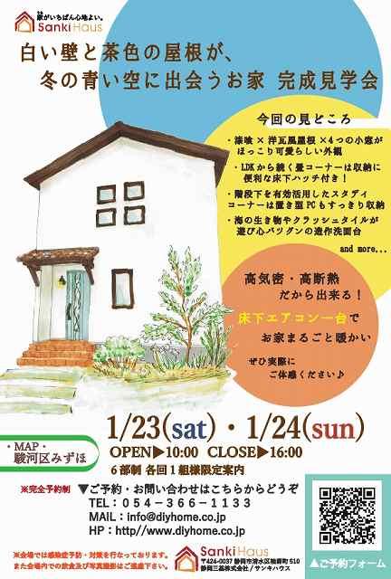 1/23(sat)1/24(sun) 『白い壁と茶色の屋根が、冬の青い空に出会うお家』完成見学会