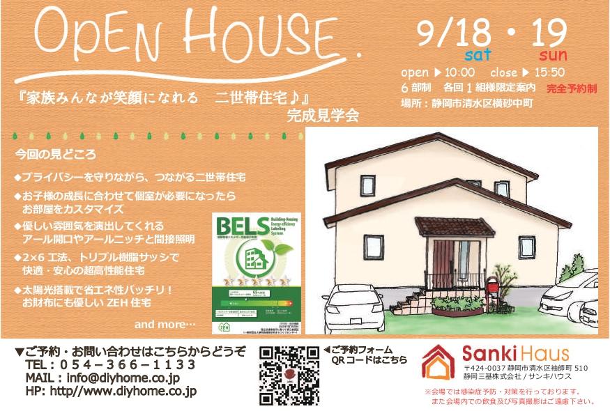 9/18(sat)9/19(sun) 『家族みんなが笑顔になれる 二世帯住宅♪』完成見学会