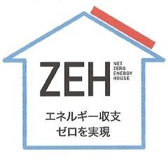 ZEH(ゼロエネ)住宅ってなんだろう