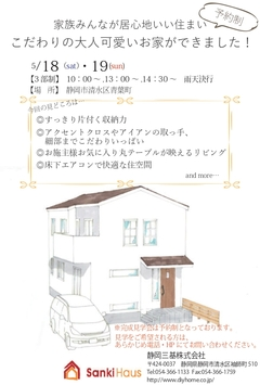 5/18(sat)・5/19(sun)『家族みんな心地いい~こだわりの大人可愛いお家』完成見学会