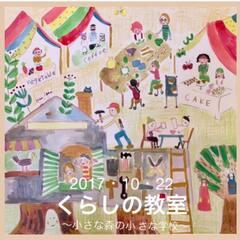 [くらしの教室] in 木藝舎 SATO
